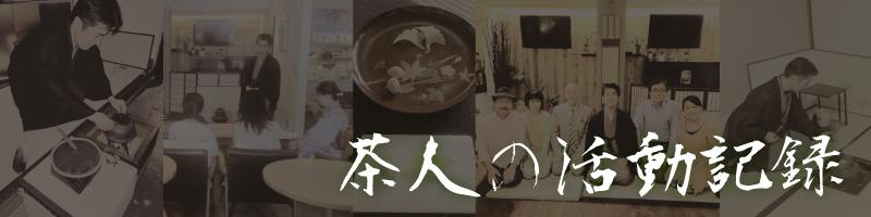茶人の活動記録